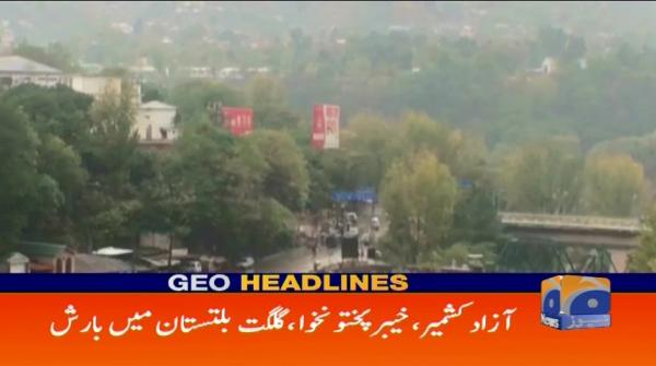 Geo Headlines - 11 AM 18-November-2017