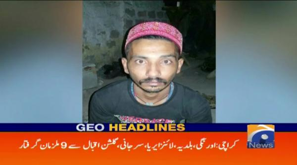 Geo Headlines - 09 AM 18-November-2017
