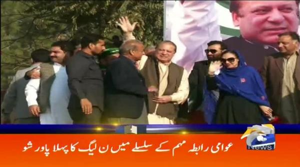 Geo Headlines - 03 PM 19-November-2017