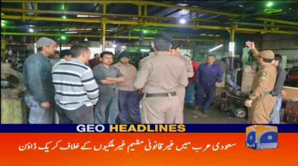 Geo Headlines - 11 AM 19-November-2017