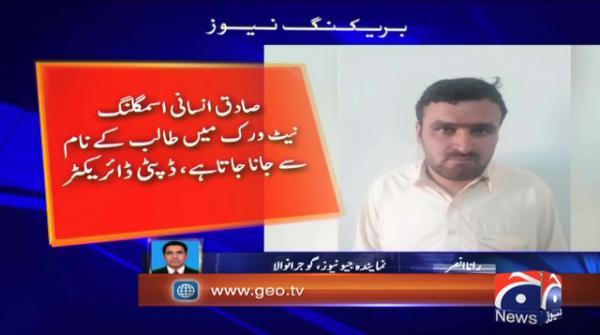 FIA arrests 'human smuggler' linked to Turbat massacre