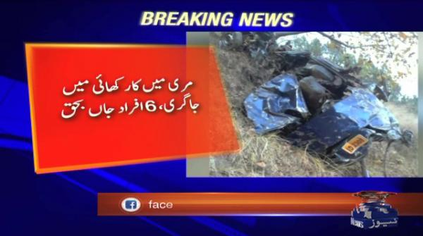 Six of a family die as car plunges into ravine near Murree