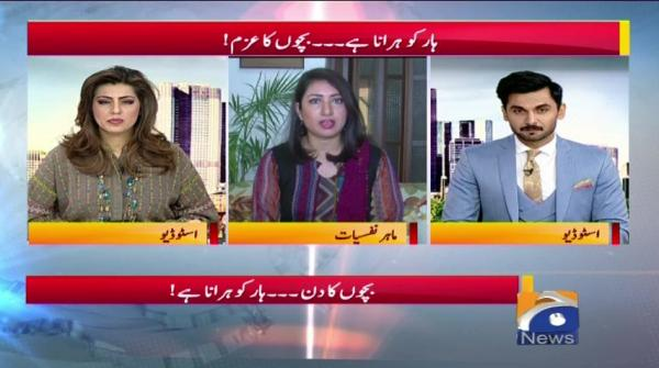Geo Pakistan 20-November-2017