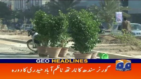 Geo Headlines - 05 PM 22-November-2017