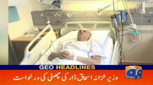 Geo Headlines - 07 PM 22-November-2017