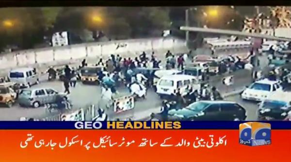 Geo Headlines - 03 PM  24-November-2017