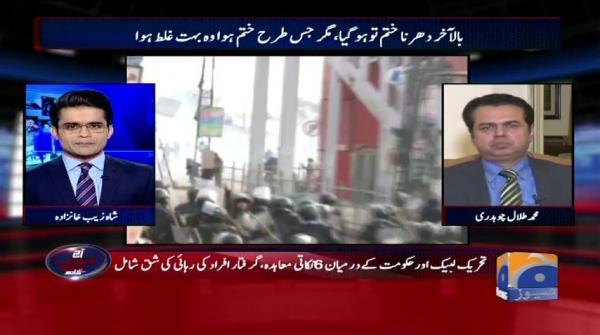 Aaj Shahzeb Khanzada Kay Sath - 27 November 2017
