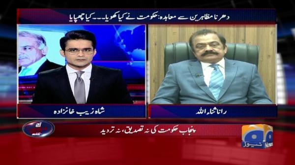 Aaj Shahzeb Khanzada Kay Sath - 28 November 2017