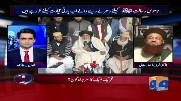 آج شاہ زیب خانزادہ کے ساتھ  - 30 نومبر 2017ء
