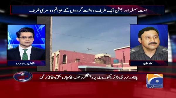 Aaj Shahzeb Khanzada Kay Sath - 01 December 2017