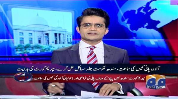Aaj Shahzeb Khanzada Kay Sath - 06-December-2017