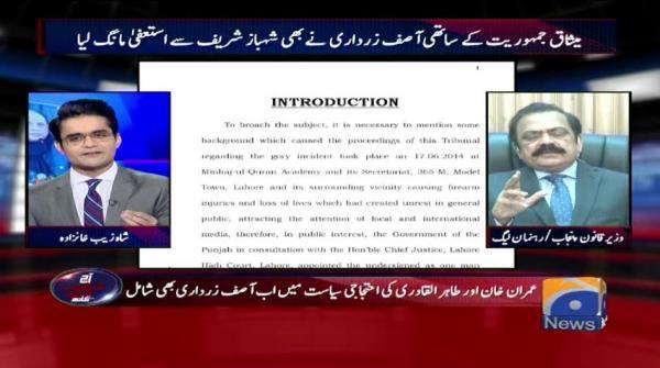 Aaj Shahzeb Khanzada Kay Sath - 07-December-2017