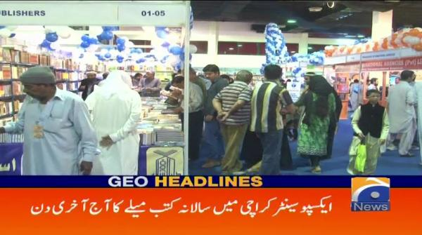 Geo Headlines - 05 PM - 11 December 2017