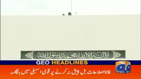 Geo Headlines - 07 PM - 11 December 2017