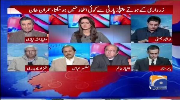 Zardari kay hotay howey, PPP se ittihaad nahi ho sakta Imran khan ka elaan.