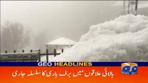 Geo Headlines - 11 PM 12-December-2017