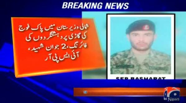 Two army officials martyred in North Waziristan attack