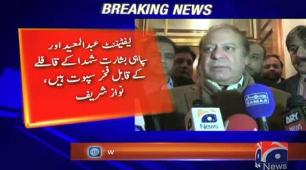 Entire nation indebted to martyrs of North Waziristan attack: Nawaz