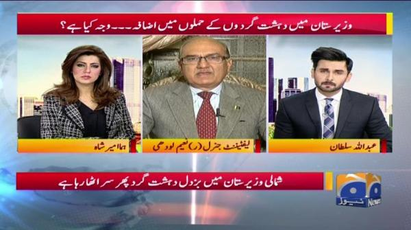 Geo Pakistan - 13 December 2017