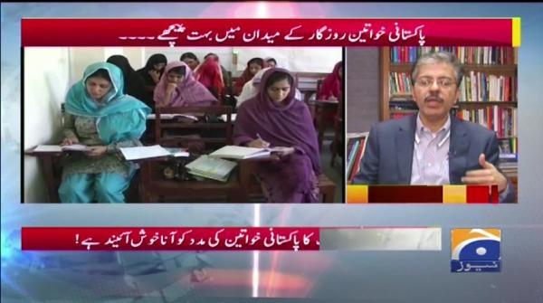 Pakistani Job karnay wali Khawateen sirf mulk ka 7 Fisad hain - GEO PAKISTAN