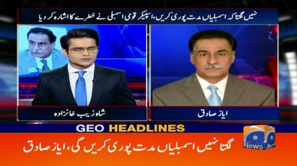 Geo Headlines - 11 PM 13-December-2017