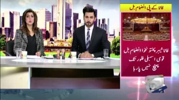 Hukumat FATA islahaat ka bill assembly tak lanay ki jurrat nahiN kar pa rahi - Geo Pakistan