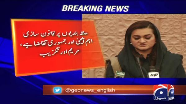 Didn't turn down PPP recommendations on delimitation issue: Marriyum Aurangzeb