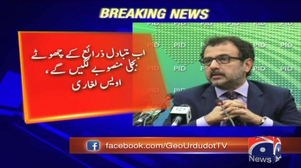 Country producing surplus electricity due to PML-N's efforts: Awais Leghari