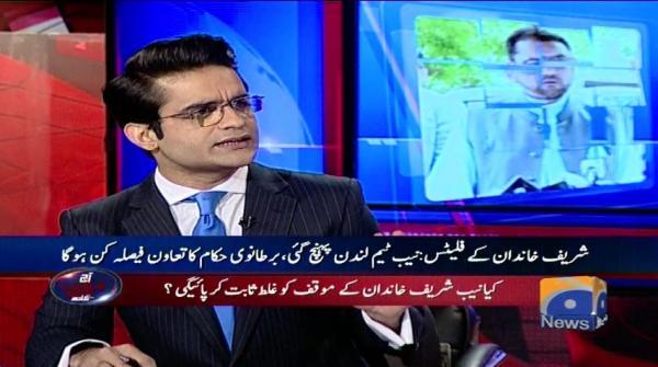 Kya NAB sharif khandan ke mauqaf ko ghalat sabit kar pae gi. Aaj Shahzeb Khanzada Kay Sath