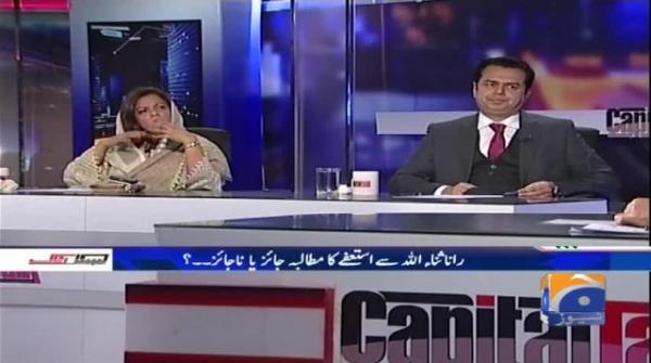 Rana Sanaullah say isteefay ka mutalba Jaeez hai ya nahi?Capital Talk