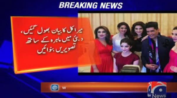 Meera poses besides Mahira day after passing resentful remarks