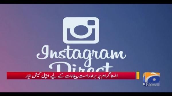 Instagram per live paighamaat kay liye Application tayyar - GEO PAKISTAN