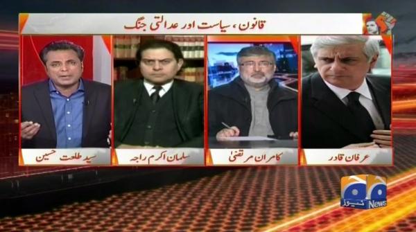 Qanoon, Siyasat, aur Adalati jang . Naya Pakistan