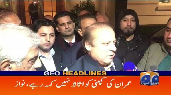 Geo Headlines - 09 AM - 17 December 2017