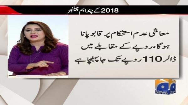 LEKIN 31-December-2017 - GEO NEWS