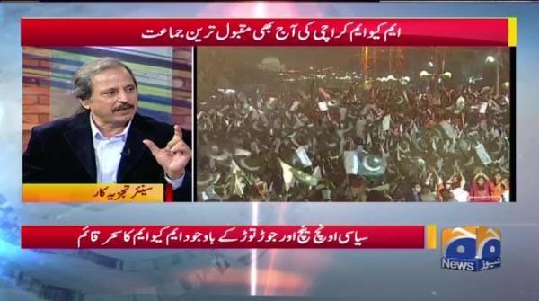 Geo Pakistan - 04 January 2018