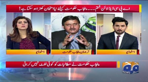 Geo Pakistan - 08 January 2018
