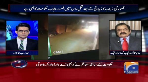Aaj Shahzeb Khanzada Kay Sath - 10-January-2018