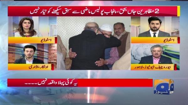 Geo Pakistan - 11 January 2018