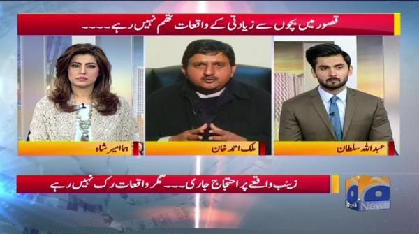 Geo Pakistan - 12 January 2018