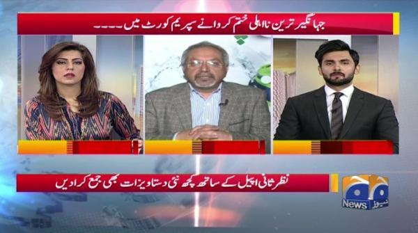 Geo Pakistan - 15 January 2018