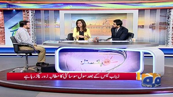 Geo Pakistan - 16 January 2018