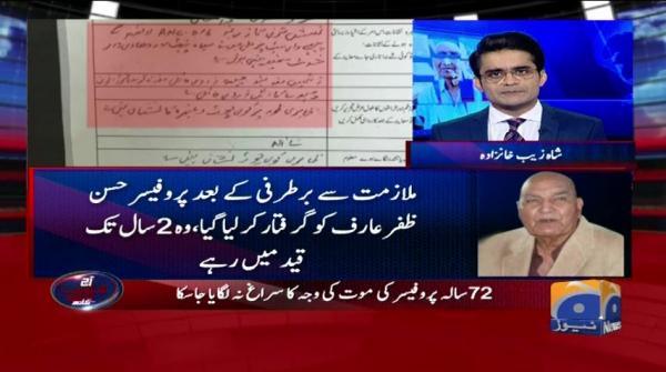 MQM-London leader Dr Hassan Zafar Arif ki pur israar mauut ne kaee sawalaat utha diye.