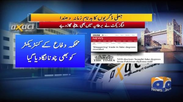 Geo Bulletin - 09 PM - 16 January 2018
