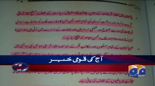 khudkash hamlaye haraam, Pakistan ke tamaam masalik ke ulma ka mutafaka fatwa. ASKKS