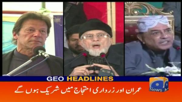 Geo Headlines - 08 PM - 16 January 2018