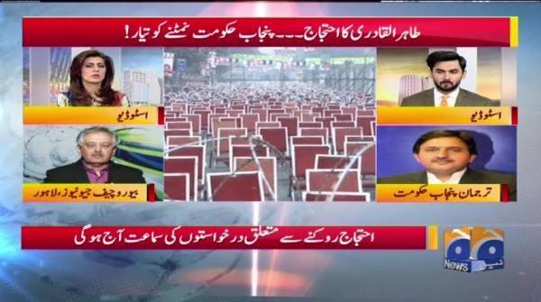 Geo Pakistan - 17 January 2018