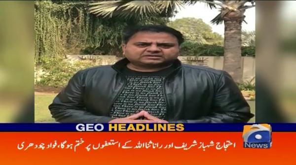 Geo Headlines - 02 PM - 17 January 2018