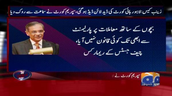 Zainab Case: Lahore high court ki deadline dead ho gaee. Aaj Shahzeb Khanzada Kay Sath