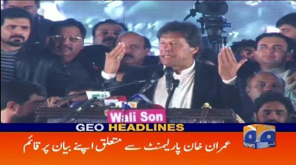 Geo Headlines - 12 PM - 18 January 2018